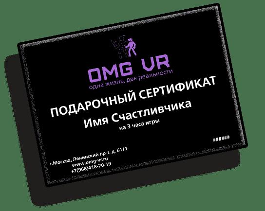 Подарочный сертификат в клуб виртуальной реальности OMG VR