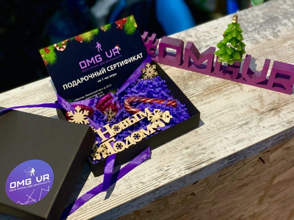подарочный сертификат omg vr на новый год