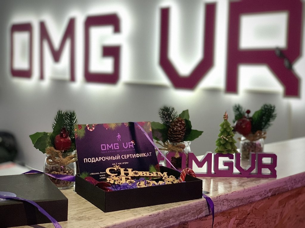 OMG VR новогодняя подарочная коробочка